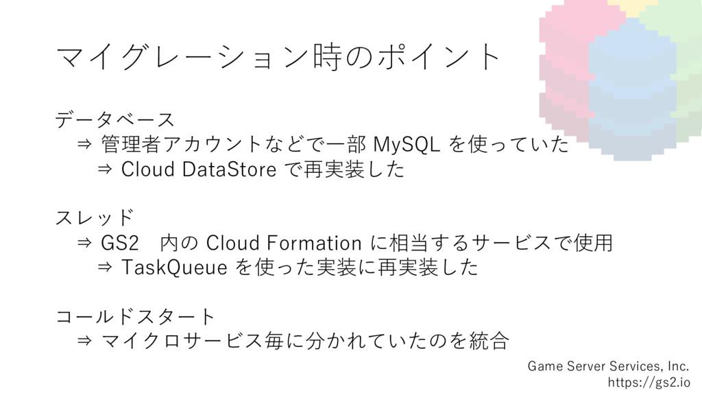 マイグレーション時のポイント データベース ⇒ 管理者アカウントなどで⼀部 MySQL を使っ...