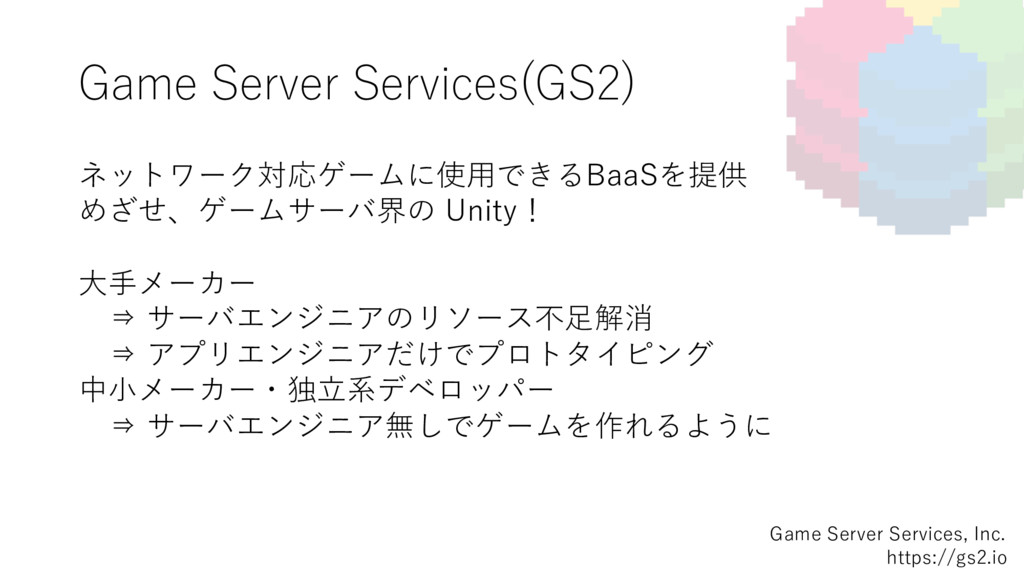 Game Server Services(GS2) ネットワーク対応ゲームに使⽤できるBaaS...
