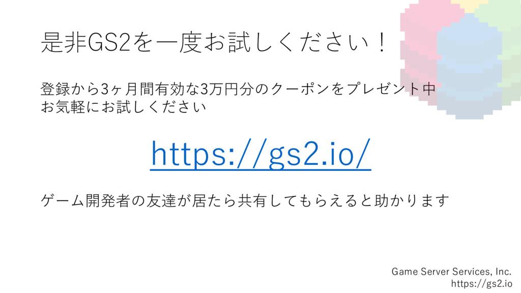 是⾮GS2を⼀度お試しください! 登録から3ヶ⽉間有効な3万円分のクーポンをプレゼント中 お気...