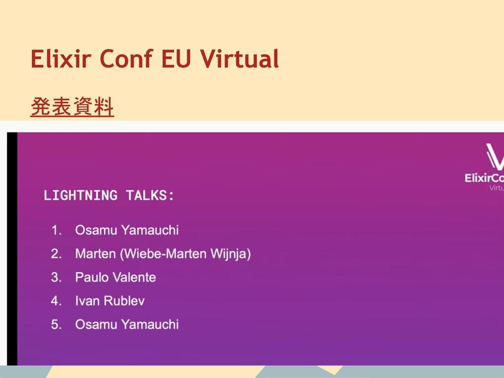 Elixir Conf EU Virtual 発表資料