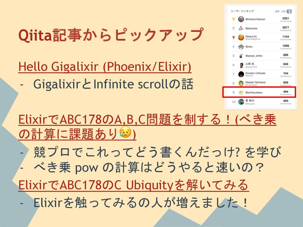 Qiita記事からピックアップ Hello Gigalixir (Phoenix/Elixir...