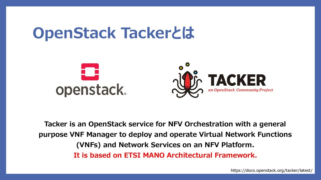 OpenStack Tackerとは Tacker is an OpenStack servi...