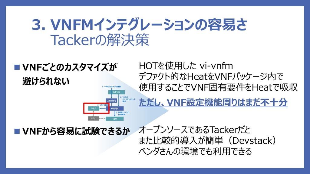 3. VNFMインテグレーションの容易さ Tackerの解決策 HOTを使用した vi-vnf...