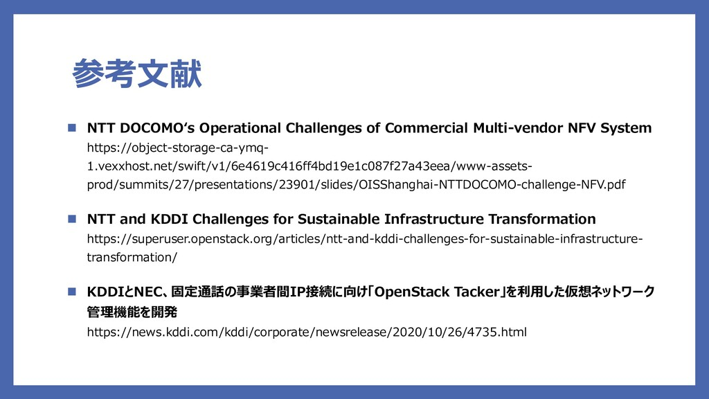 参考文献  NTT DOCOMO's Operational Challenges of C...