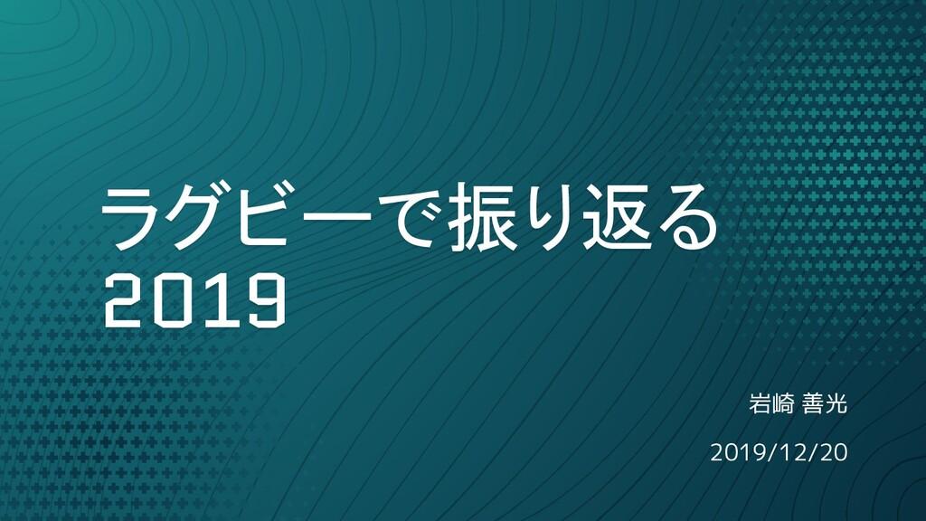 ラグビーで振り返る 2019 岩崎 善光 2019/12/20