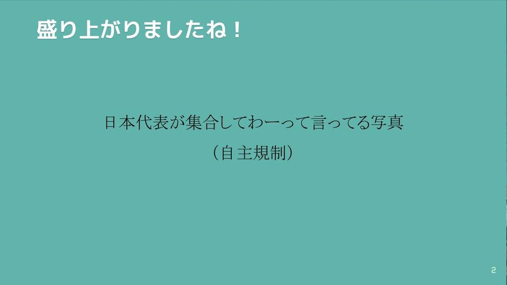 日本代表が集合してわーって言ってる写真 (自主規制) 盛り上がりましたね! 2