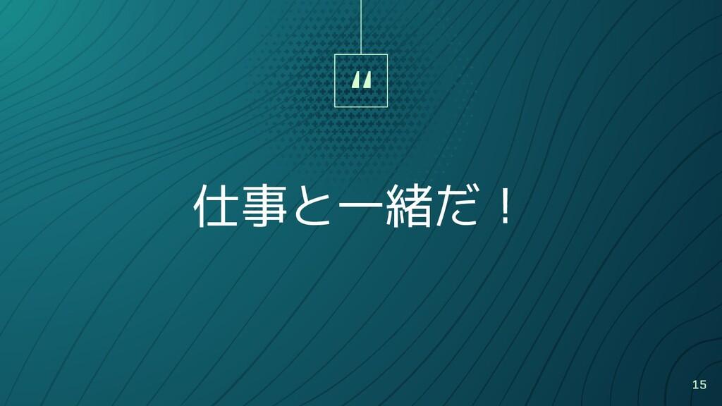""""""" 仕事と一緒だ! 15"""