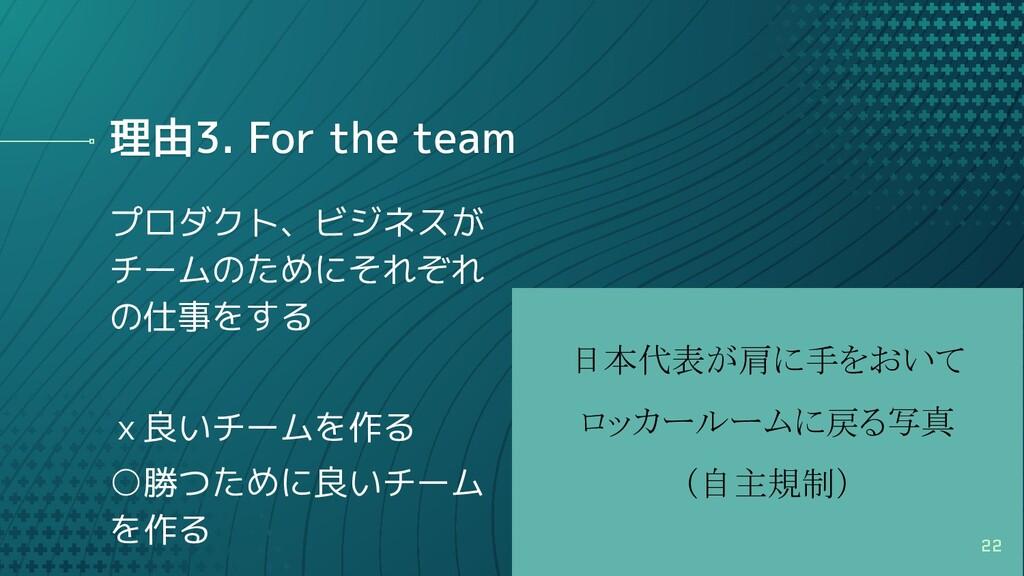 日本代表が肩に手をおいて ロッカールームに戻る写真 (自主規制) 理由3. For th...