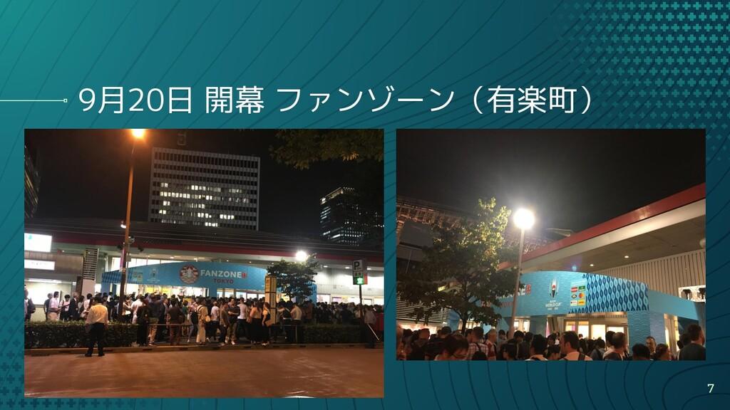 9月20日 開幕 ファンゾーン(有楽町) 7