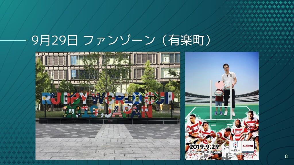 9月29日 ファンゾーン(有楽町) 8