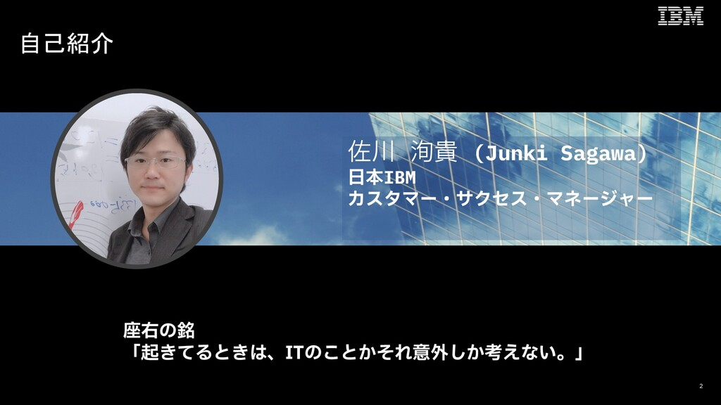 自己紹介 2 ࠤ ᔪو (Junki Sagawa) ຊIBM ΧελϚʔɾαΫηεɾϚω...
