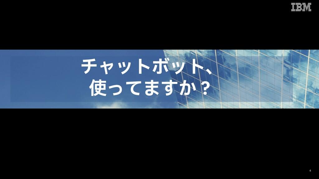 4 νϟοτϘοτɺ ͬͯ·͔͢ʁ