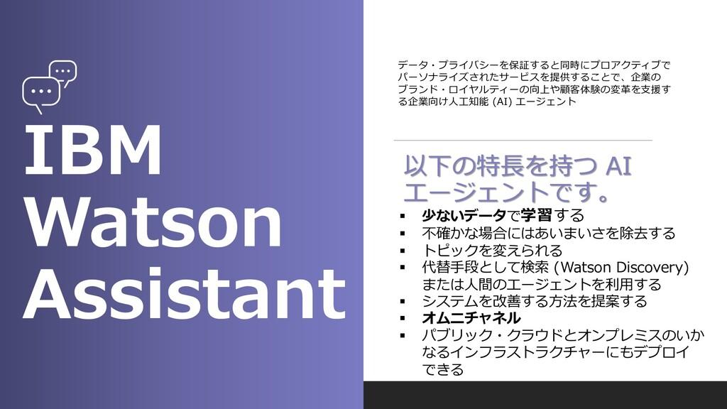 IBM Watson Assistant データ・プライバシーを保証すると同時にプロアクティブ...