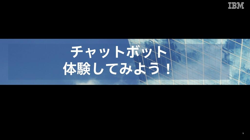 9 νϟοτϘοτ ମݧͯ͠ΈΑ͏ʂ