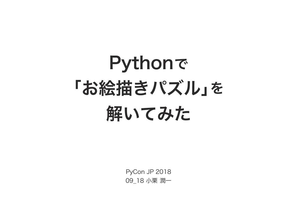 Pythonで 「お絵描きパズル」 を 解いてみた PyCon JP 2018 09_18 小...