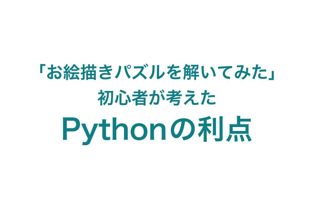 「お絵描きパズルを解いてみた」 初心者が考えた Pythonの利点