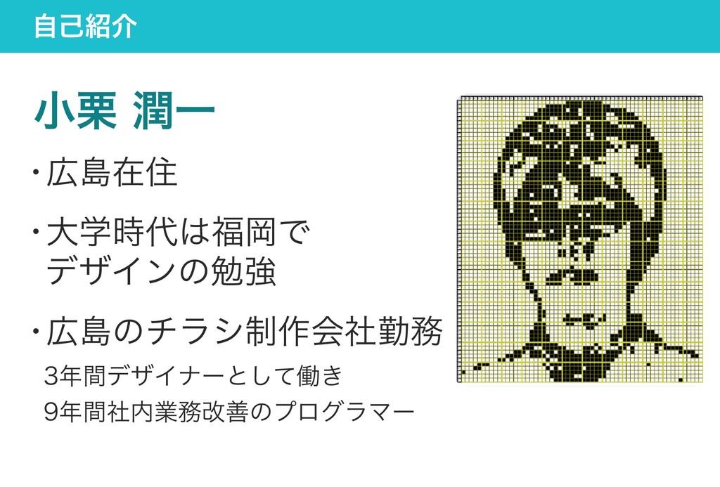小栗 潤一 ・ 広島在住 ・ 大学時代は福岡で デザインの勉強 ・ 広島のチラシ制作会社勤務 ...