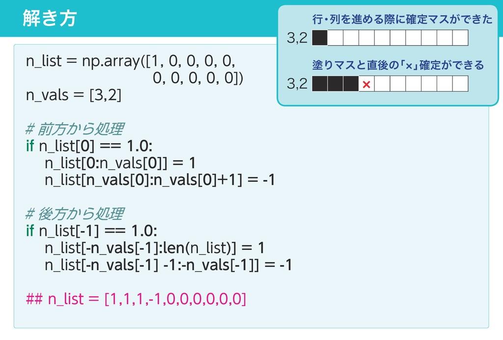 解き方 n_list = np.array([1, 0, 0, 0, 0,  0,...