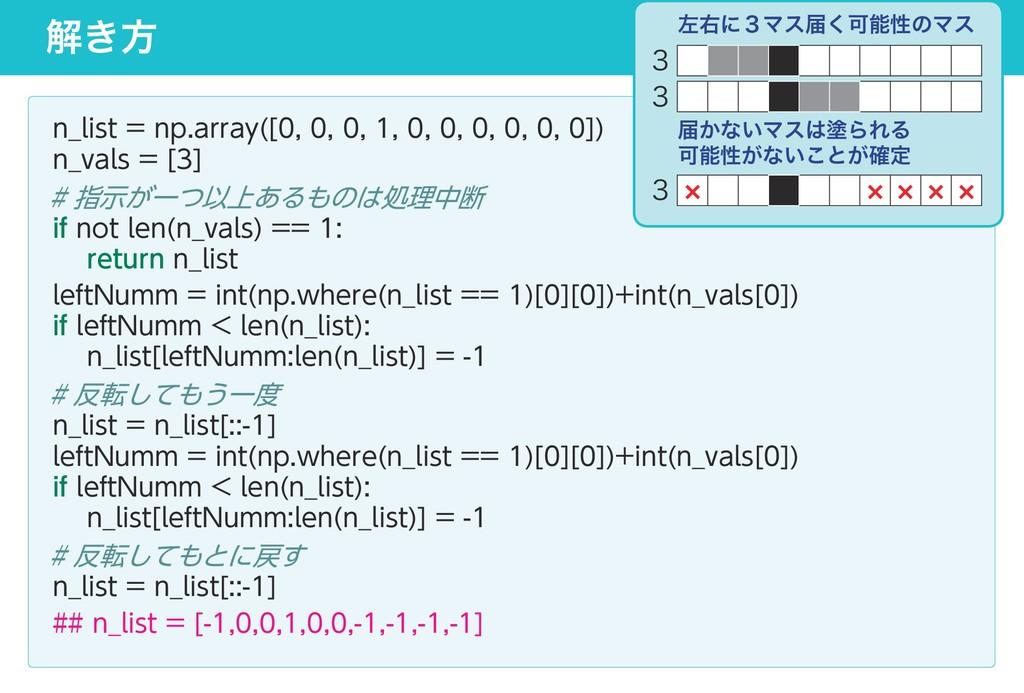 解き方 n_list = np.array([0, 0, 0, 1, 0, 0, 0, 0, ...