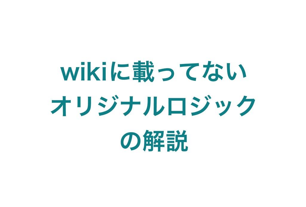 wikiに載ってない オリジナルロジック の解説