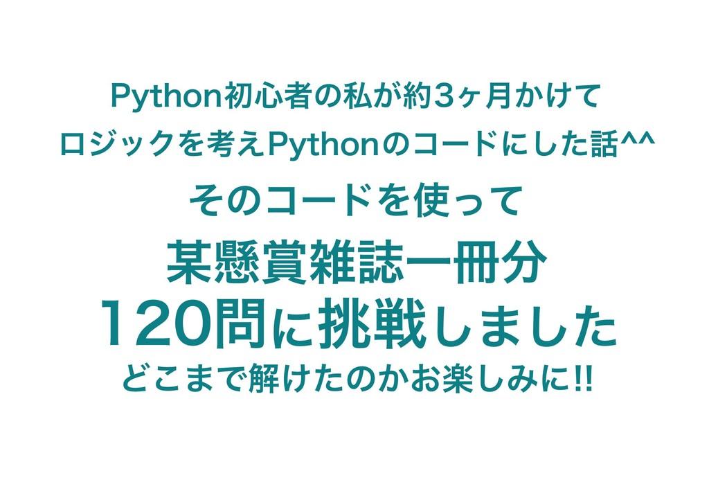 Python初心者の私が約3ヶ月かけて ロジックを考えPythonのコードにした話^^ そのコ...