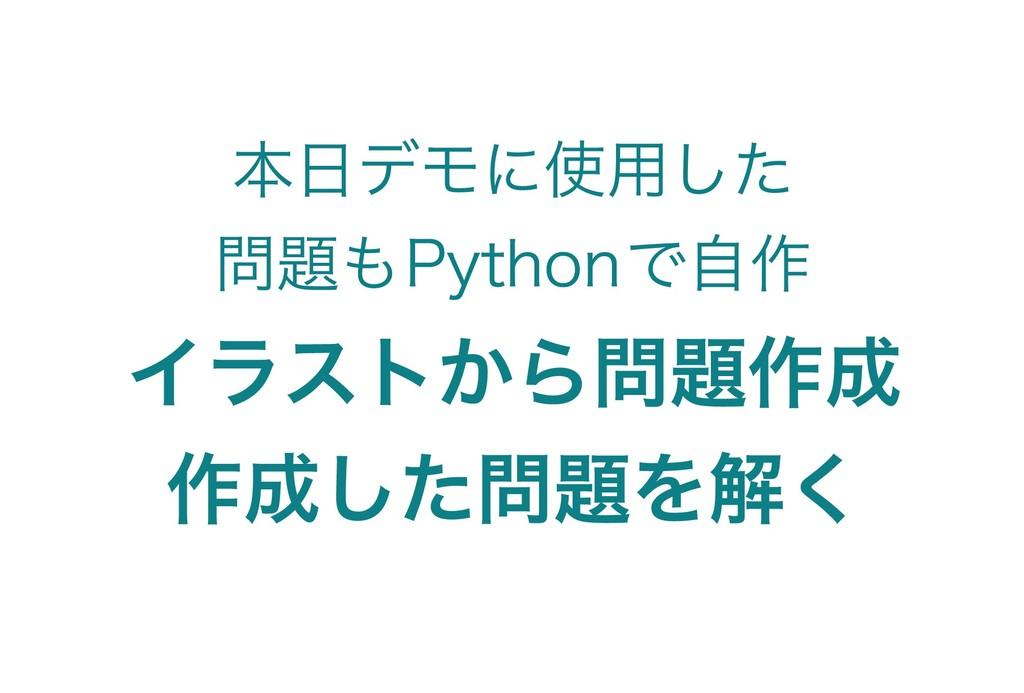 本日デモに使用した 問題もPythonで自作 イラストから問題作成 作成した問題を解く