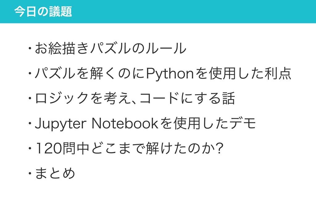 今日の議題 ・お絵描きパズルのルール ・パズルを解くのにPythonを使用した利点 ・ロジック...