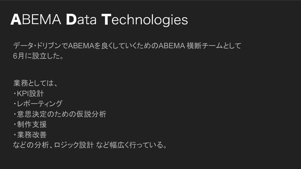 データ・ドリブンでABEMAを良くしていくためのABEMA 横断チームとして 6月に設立した。...