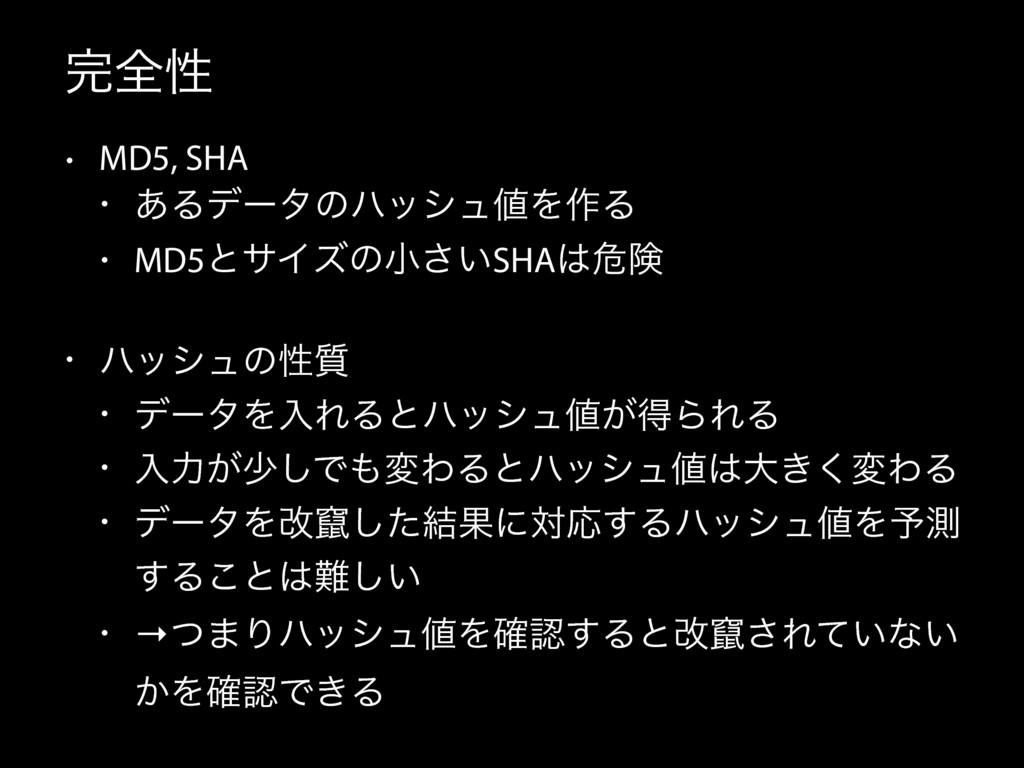 શੑ • MD5, SHA • ͋ΔσʔλͷϋογϡΛ࡞Δ • MD5ͱαΠζͷখ͍͞SH...