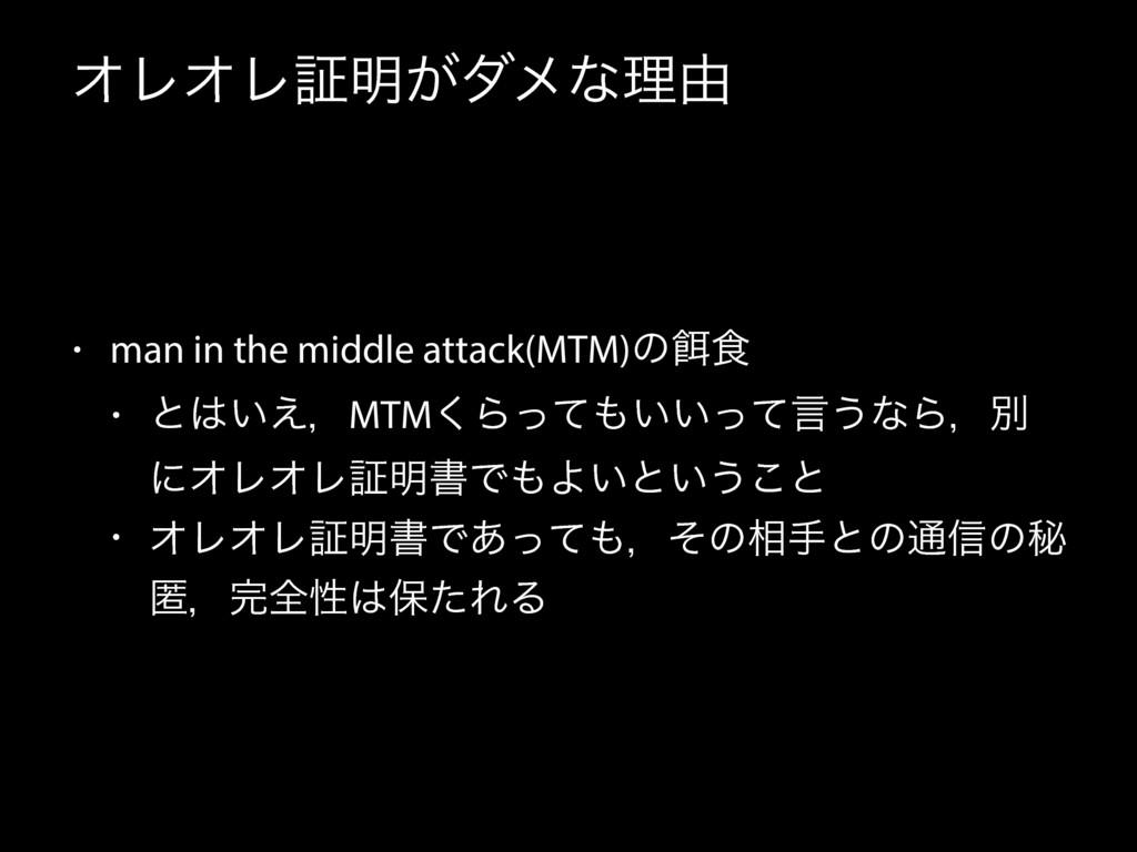 ΦϨΦϨূ໌͕μϝͳཧ༝ • man in the middle attack(MTM)ͷ㕒৯...
