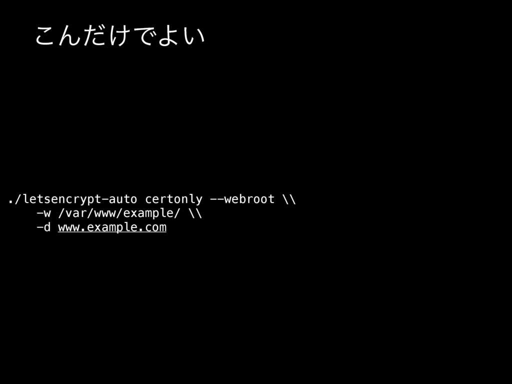 ͜Μ͚ͩͰΑ͍ ./letsencrypt-auto certonly --webroot \...