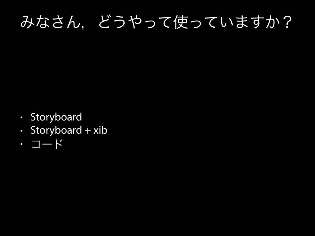 Έͳ͞ΜɼͲ͏͍ͬͯͬͯ·͔͢ʁ • Storyboard • Storyboard + ...