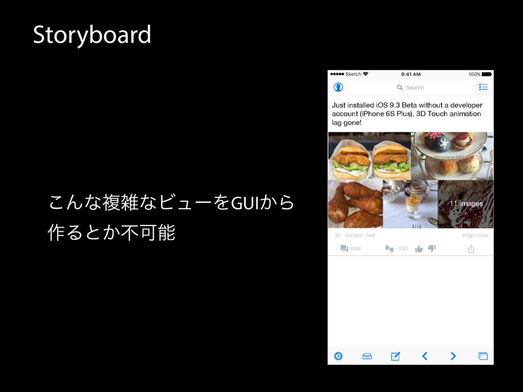 Storyboard ͜ΜͳෳͳϏϡʔΛGUI͔Β ࡞Δͱ͔ෆՄ 9999 +1001 3...