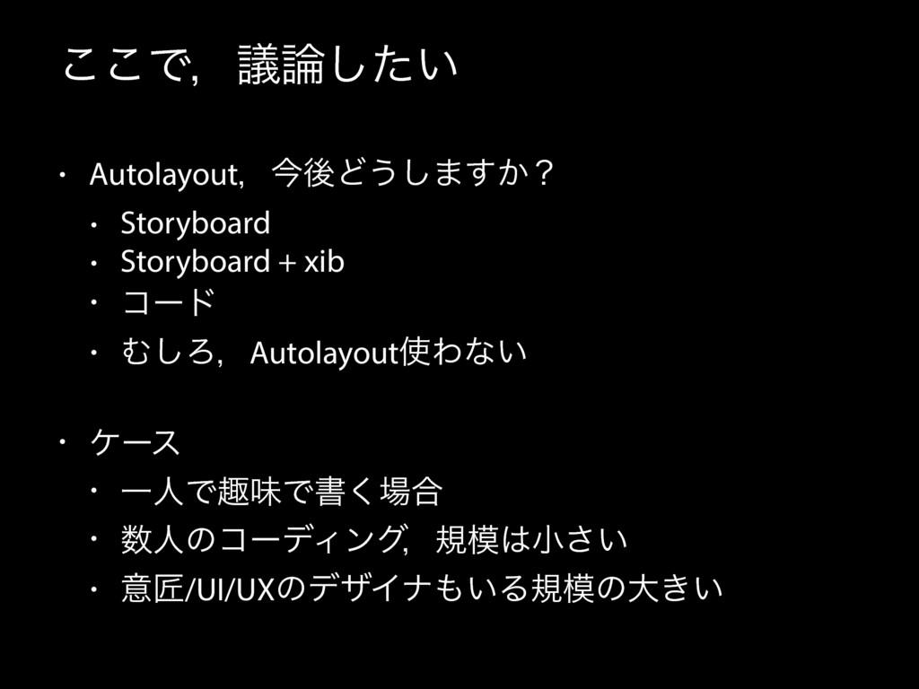 ͜͜Ͱɼ͍ٞͨ͠ • AutolayoutɼࠓޙͲ͏͠·͔͢ʁ • Storyboard •...