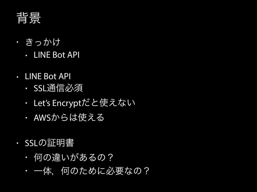 എܠ • ͖͔͚ͬ • LINE Bot API • LINE Bot API • SSL௨৴...