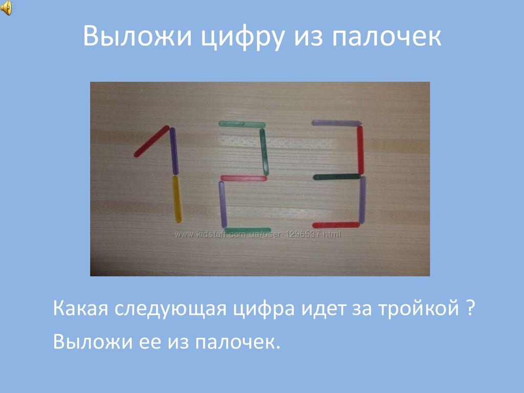 Выложи цифру из палочек Какая следующая цифра и...