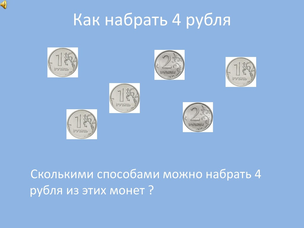 Как набрать 4 рубля Сколькими способами можно н...