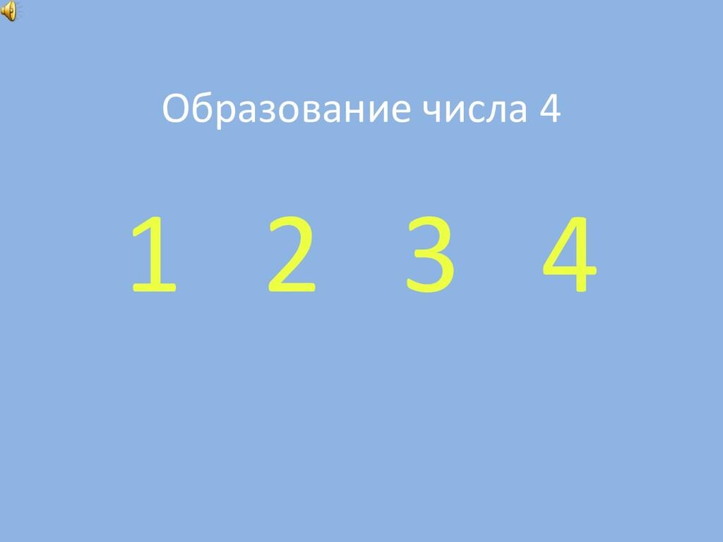 Образование числа 4 1 2 3 4
