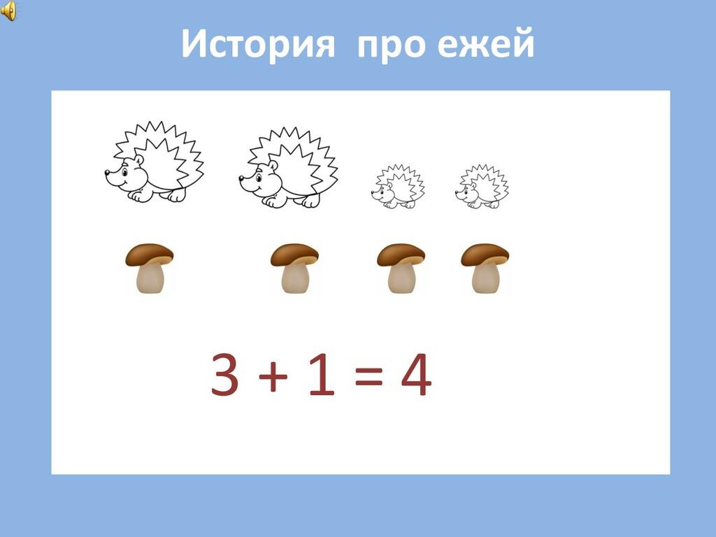 История про ежей 3 + 1 = 4