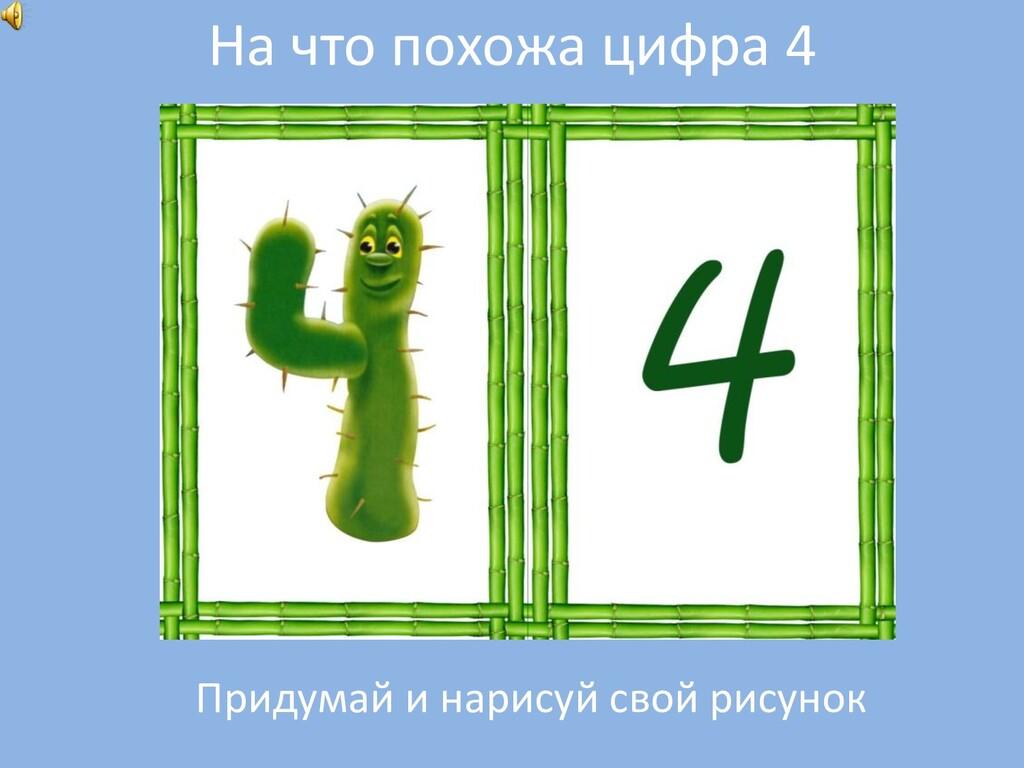 На что похожа цифра 4 Придумай и нарисуй свой р...