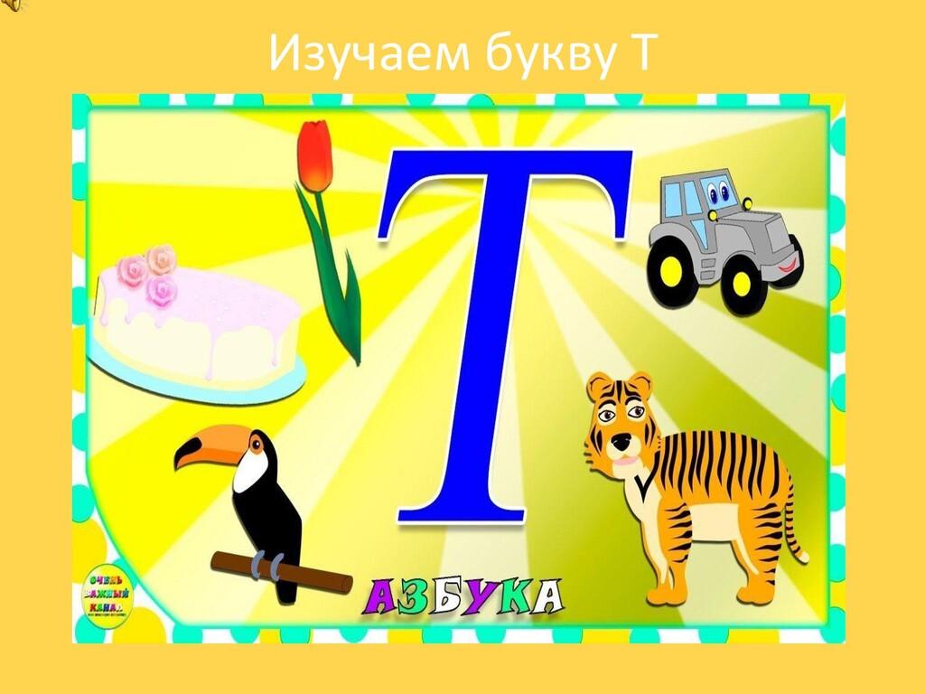 Изучаем букву Т