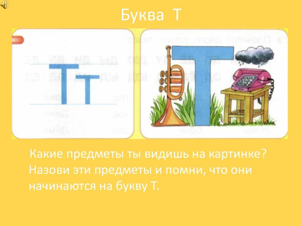 Буква Т Какие предметы ты видишь на картинке? Н...