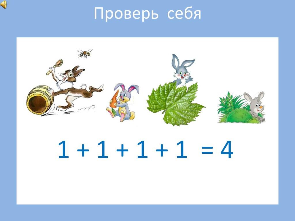 Проверь себя 1 + 1 + 1 + 1 = 4