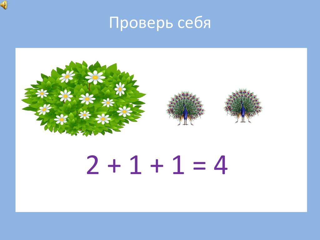 Проверь себя 2 + 1 + 1 = 4