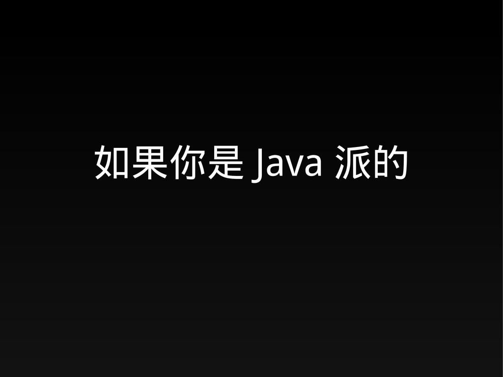 如果你是 Java 派的