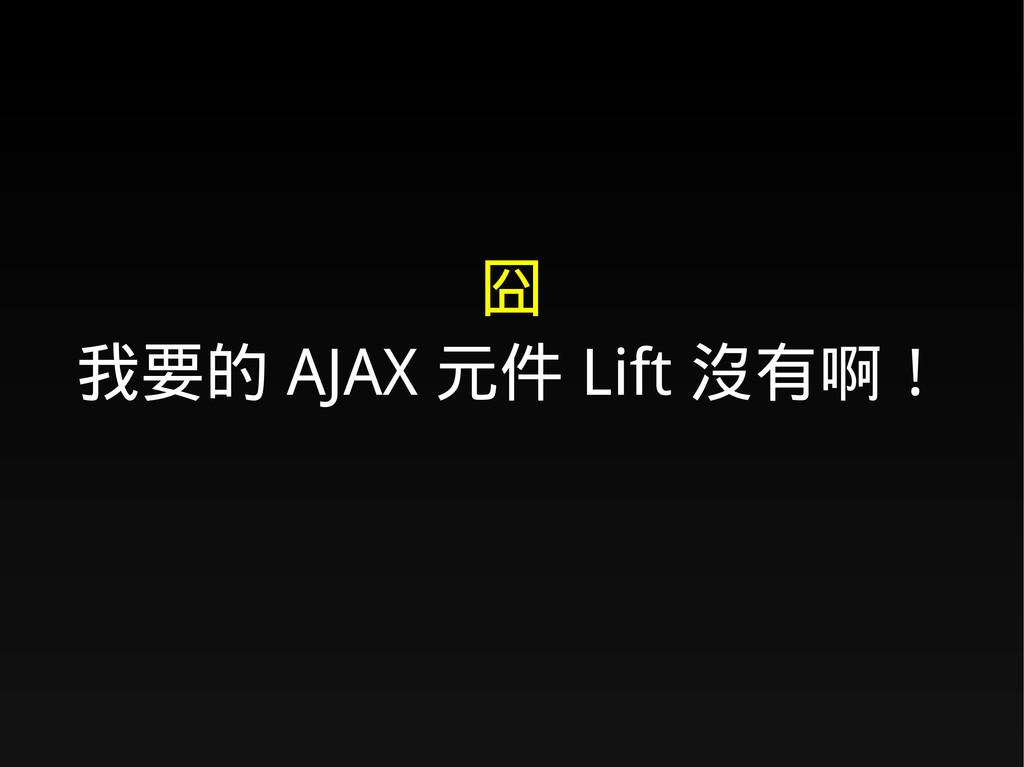 囧 我要的 AJAX 元件 Lift 沒有啊!