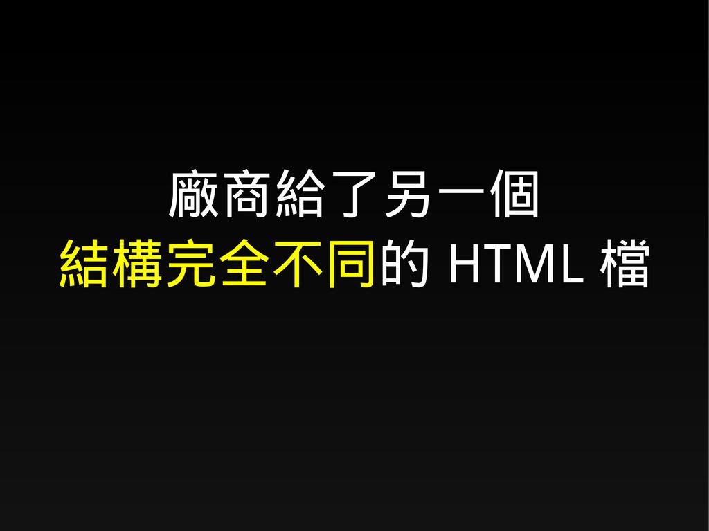 廠商給了另一個 結構完全不同的 HTML 檔
