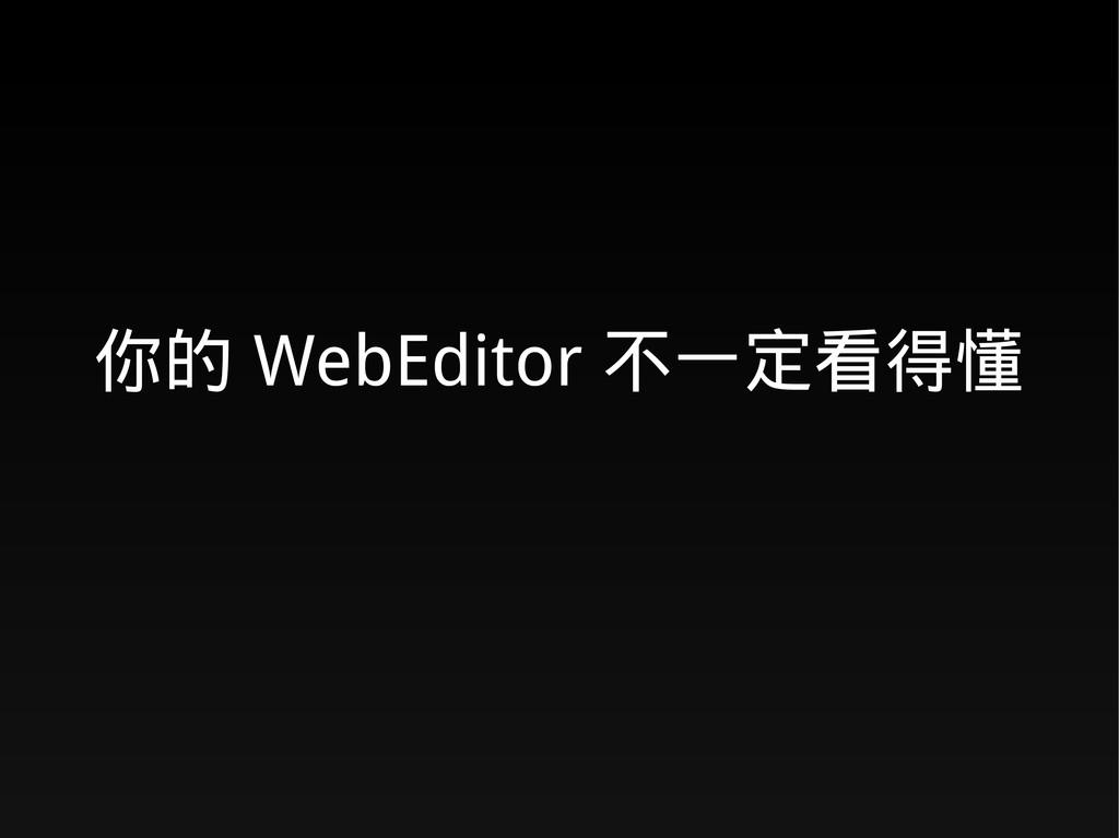你的 WebEditor 不一定看得懂