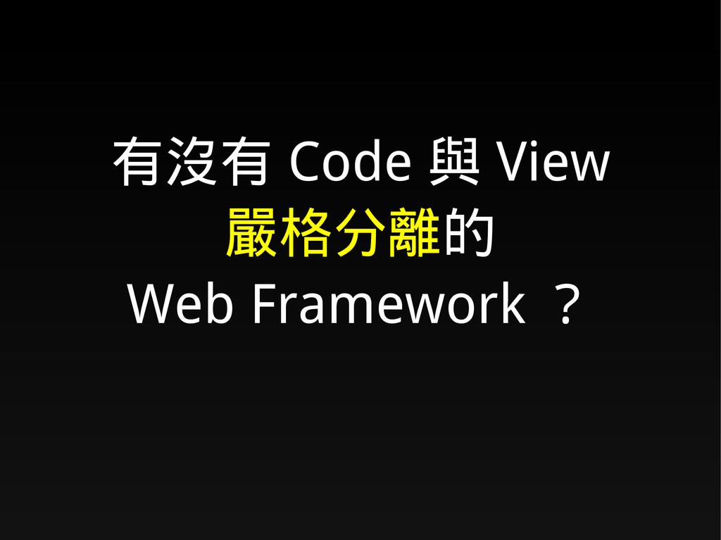有沒有 Code 與 View 嚴格分離的 Web Framework ?