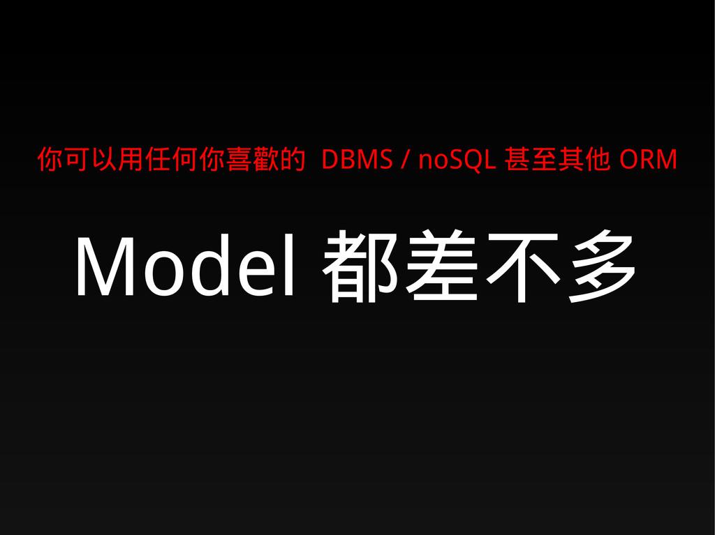 你可以用任何你喜歡的 DBMS / noSQL 甚至其他 ORM Model 都差不多